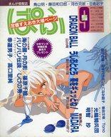 ぱふ 1991/09