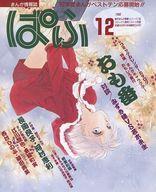 ぱふ 1992/12
