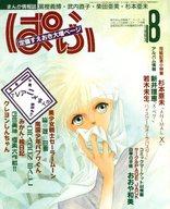 ぱふ 1993/08
