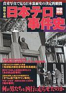 別冊宝島1064 貴重写真で見る日本裏面史の決定的瞬間