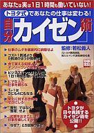 別冊宝島1080 トヨタ式であなたの仕事は変わる!自分「カイゼン」術