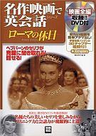 DVD付)別冊宝島1398 名作映画で英会話シリーズ ローマの休日(DVD1枚付)