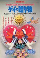 別冊宝島159 ゲイの贈り物