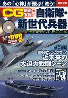 DVD付)別冊宝島2019 CG動画で実現!自衛隊・新世代兵器PERFECT BOOK