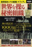 別冊宝島2020 世界を操る秘密組織