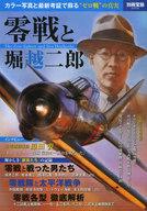 別冊宝島 2024 零戦と堀越二郎