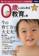 別冊宝島 2026 0歳からはじめる教育の本