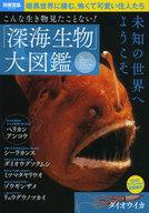 別冊宝島 2030 こんな生き物見たことない!「深海生物」大図鑑