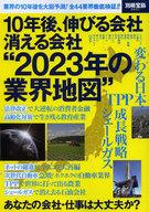別冊宝島 2031 10年後、伸びる会社消える会社 2023年の業界地図