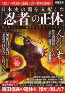 別冊宝島 2032 日本史の闇を支配した「忍者」の正体