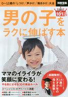 別冊宝島 2252 男の子をラクに伸ばす本