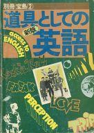 別冊宝島2 新版 道具としての英語