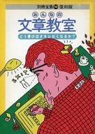 別冊宝島34 復刻版 みんなの文章教室