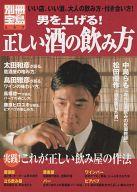 別冊宝島537 男を上げる! 正しい酒の飲み方