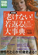 別冊宝島619 「老けない!若返る!」大事典