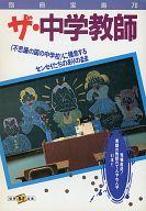 別冊宝島70 ザ・中学教師