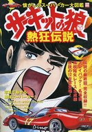 別冊宝島780 サーキットの狼 熱狂伝説