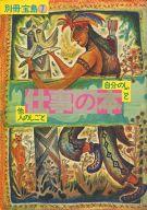 別冊宝島7 仕事の本