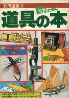 別冊宝島8 道具の本