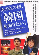 別冊宝島976 あの人の国、「韓国」を知りたい。