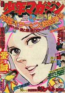 週刊少年マガジン 1974年4月28日・5月5日号