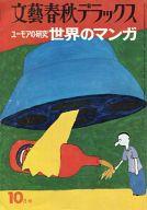 文藝春秋デラックス 1976年10月号 NO.30