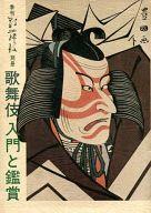 歌舞伎入門と鑑賞