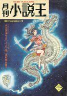 月刊 小説王 1