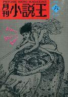 月刊 小説王 6