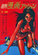 週刊漫画アクション 1968年5月30日号