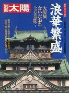 別冊太陽 日本のこころ43 浪華繁盛