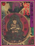 太陽仏像仏画シリーズ1 奈良