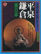 太陽仏像仏画シリーズ3 平泉 鎌倉(東日本)