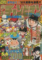 週刊少年チャンピオン 1977年01月24日・01月31日号 5/6