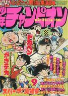 週刊少年チャンピオン 1977年02月21日号 9