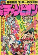 週刊少年チャンピオン 1977年05月02日号 19