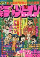 週刊少年チャンピオン 1977年05月30日号 23