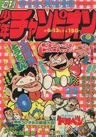 週刊少年チャンピオン 1977年06月13日号 25