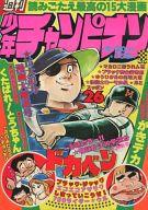 週刊少年チャンピオン 1977年06月20日号 26