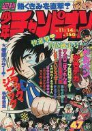 週刊少年チャンピオン 1977年11月14日号 47