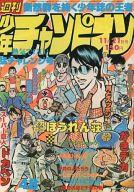 週刊少年チャンピオン 1977年11月21日号 48