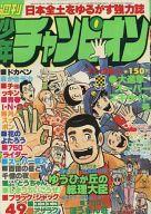 週刊少年チャンピオン 1977年11月28日号 49