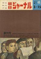 朝日ジャーナル 1959年3月15日号 Vol.1 No.1