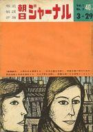 朝日ジャーナル 1959年3月29日号 Vol.1 No.3