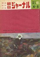 朝日ジャーナル 1959年4月5日号 Vol.1 No.4