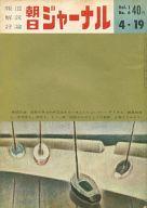 朝日ジャーナル 1959年4月19日号 Vol.1 No.6