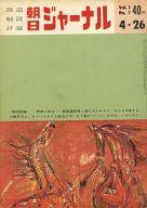 朝日ジャーナル 1959年4月26日号 Vol.1 No.7