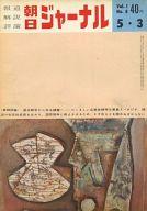 朝日ジャーナル 1959年5月3日号 Vol.1 No.8