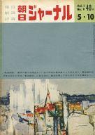 朝日ジャーナル 1959年5月10日号 Vol.1 No.9