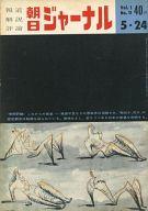 朝日ジャーナル 1959年5月24日号 Vol.1 No.11